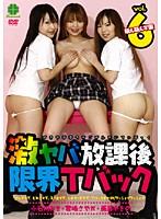 vol.6 激ヤバ放課後 限界Tバック