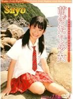 萌ぎたて少女 Sayo 13才