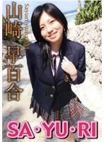 【dvd 山崎早百合 制服美少女】SA・YU・RI-山崎早百合-美少女