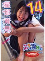 Vol.1 ぷち濡れ 星那育見 14才