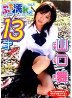 Vol.3 ぷち濡れ 山口舞 13才