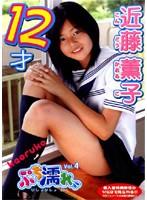 Vol.4 ぷち濡れ 近藤薫子 12才