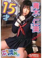 Vol.6 ぷち濡れ 青木仁美 15才