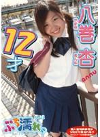 Vol.8 ぷち濡れ 八巻杏 12才