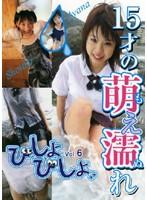 Vol.6 びしょびしょ 15才の萌え濡れ 久本彩奈 三村翔子