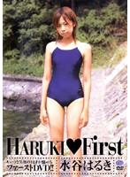 【水谷はるき動画】HARUKI◆First-水谷はるき-美少女