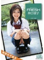 Fresh 神吉綾子
