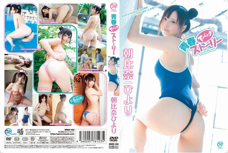 [MMR-168] Asahina Hiyori 朝比奈ひより 青春Tバックストーリー