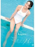 美少女H〜卒業、そしてキミだけを〜 Kagami