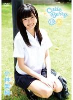 【小林架純 動画】Cutie-Berry-15歳・JC-小林架純-デビュー作品