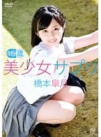 【ロリ美少女動画】ロリ美少女サプリ・15歳-橋本皐月-美少女