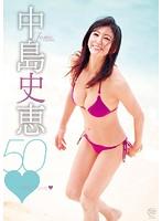 【中島史恵動画】50◆~fifty-love◆-中島史恵