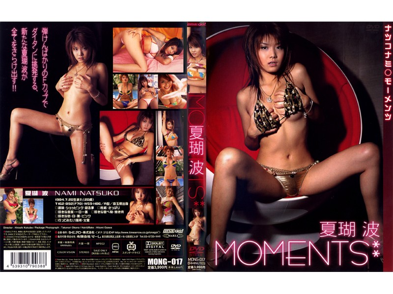 [セクシー]「MOMENTS** 夏瑚波」(夏瑚波)