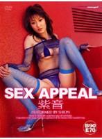 【紫音動画】SEX-APPEAL-紫音-巨乳