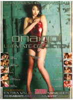 onago! ULTIMATE COLLECTION