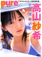 pure2 ピュア☆ピュア 高山紗希