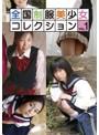 全国制服美少女コレクション VOL.1