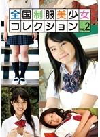 全国制服美少女コレクション VOL.2