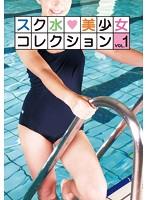 スク水◆美少女コレクション (動画)