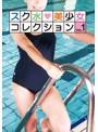 スク水◆美少女コレクション