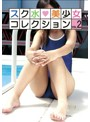 スク水◆美少女コレクション VOL.2