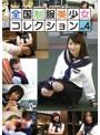 全国制服美少女コレクション VOL.4