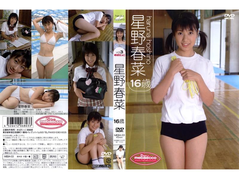 vol.3 めばえっこ 星野春菜 16歳