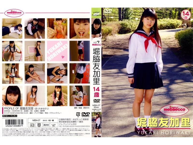 vol.7 めばえっこ 堀脇友加里 14歳