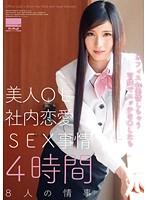 美人OL社内恋愛SEX事情 4時間