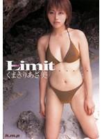 【くまきりあさ美動画】Limit【リミット】-くまきりあさ美-セクシー