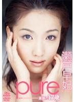 【瀬戸早妃動画】Pure-素顔の17歳-瀬戸早妃-女子高生