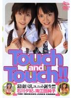 【石川夕紀動画】Touch-and-Touch!!-石川夕紀&海江田純子-巨乳