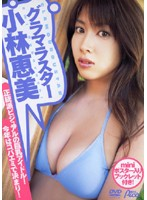 【小林恵美 グラマラスター 動画】グラマラスター-小林恵美-巨乳
