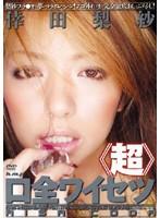 《超》口全ワイセツ 倖田梨紗
