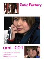 【秋吉うみ(坂城悠希)動画】001-UMI-着エロ