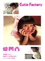 【愛凹凸動画】1-愛凹凸-コスプレ