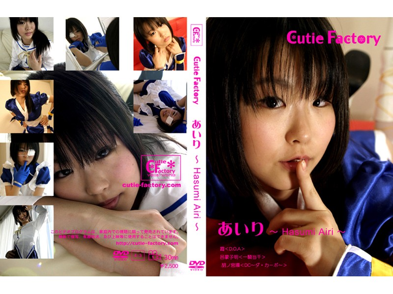 あいり ~Hatumi Airi~