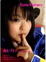 【蓮見あいり動画】あいり-~Hatumi-Airi~-コスプレ