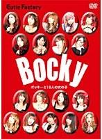 【あだち美ッ鬼一動画】Bocky-セクシー