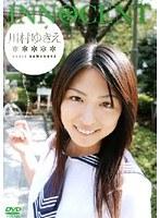 INNOCENT 〜川村ゆきえ〜