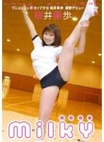 milky 桜井果歩
