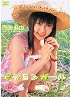 【藤森麻由動画】ビタミンガール-藤森麻由-美少女