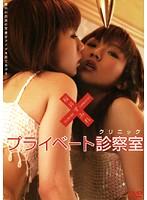 【FC2 過激イメージ】プライベートクリニック-桜井すみれ-イメージビデオ