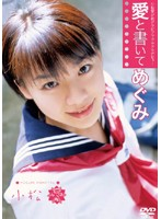 【小松愛動画】愛と書いてめぐみ-小松愛-美少女