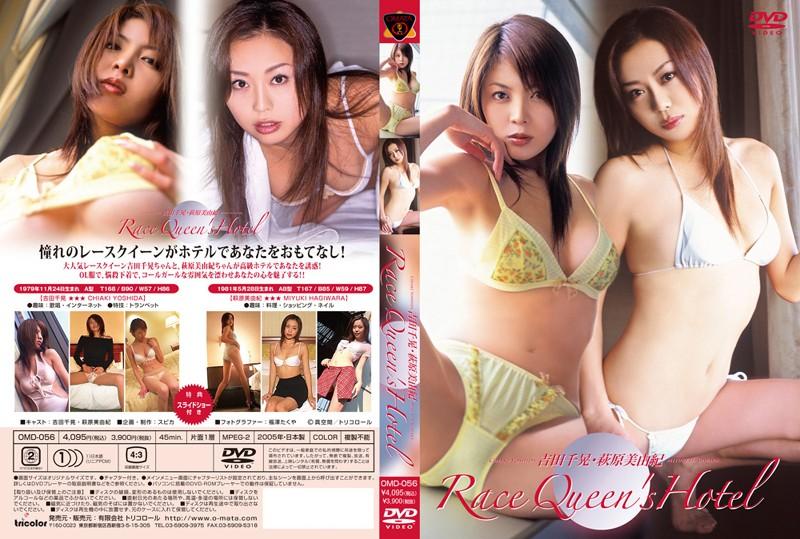 [レースクィーン]「Race Queen's Hotel 萩原美由紀、吉田千晃」(吉田千晃)