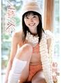 Angel Kiss ~咲き誇る卒業ファンタジー~ 船岡咲