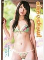 【一戸愛子動画】aikoでshow-一戸愛子-美少女