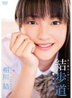 【相川結動画】結歩道~美ら風-memories~-相川結-美少女