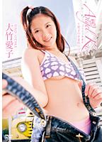 Angel Kiss〜愛子の卒業旅行日記〜 大竹愛子