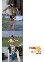 【瀬乃さとえ動画】PART4-本当にデカップ超スロー動画-イメージビデオ